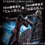L'Attacco dei Giganti - Statue Reali ad altezza naturale
